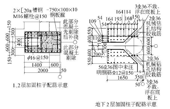 北京五洲大酒店东楼混凝土结构加固改造技术