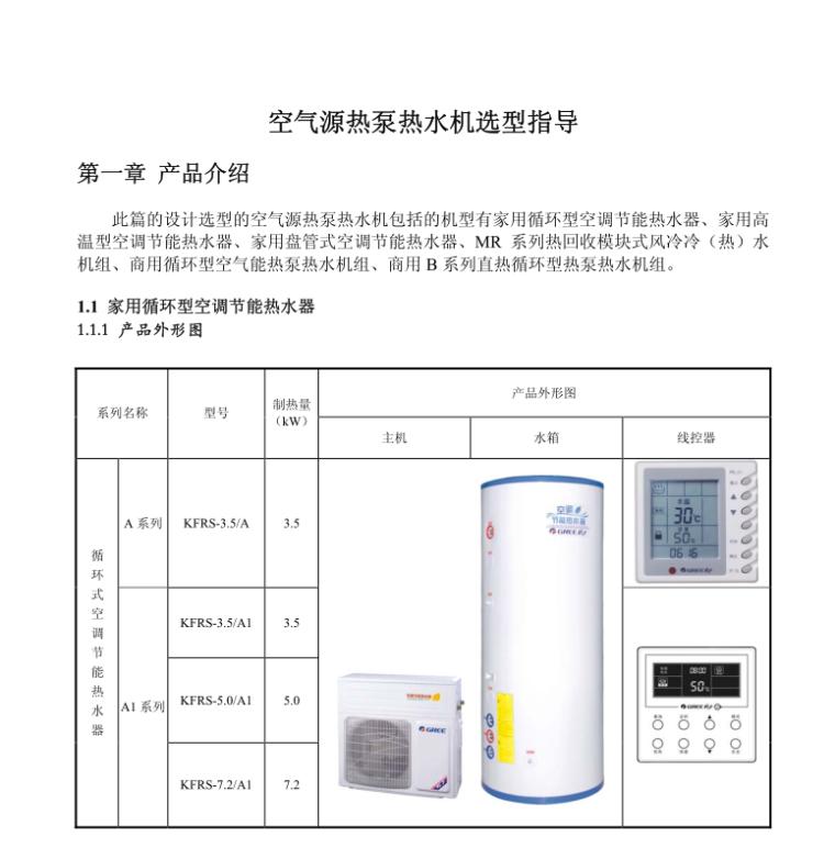 空气源热泵热水机设计选型指导PDF