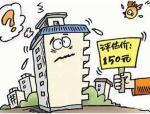 房产评估费收费标准是什么?哪些情况要房产评估?(购房必看!)