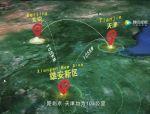 万众瞩目 —— 雄安新区宣传片震撼发布