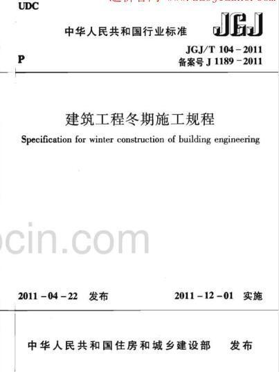 JGJ104-2011建筑工程冬期施工规程