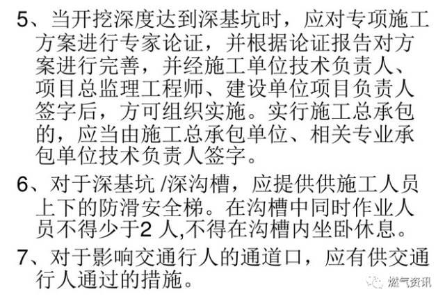 燃气工程施工安全培训(现场图片全了)_41