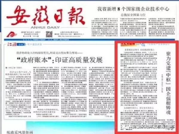 省内主流媒体报道安徽水利引江济淮项目建设亮点