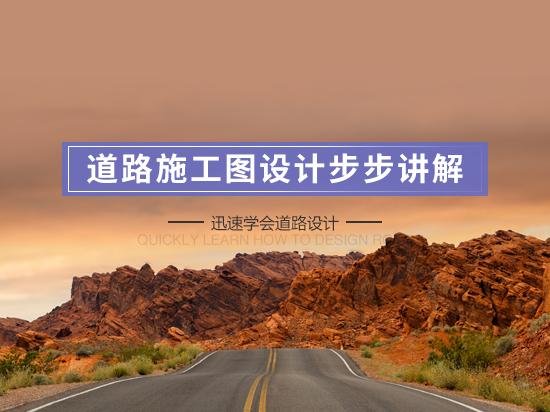道路施工图设计步步讲解(迅速学会道路设计)