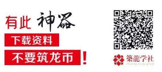 筑龙学社APP安装二维码_1