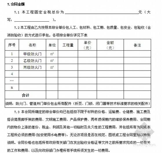 防火门供货及安装工程承包合同范本(12页)