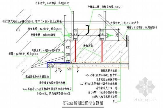 商住楼工程基础底板混凝土工程施工方案