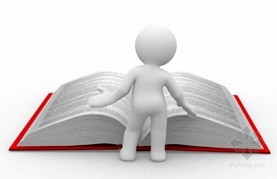 施工全套合同资料下载-名企施工阶段合同管理流程详解(全套过程文件)