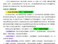 一建经济讲义图文标注考点版(共319页,详细)