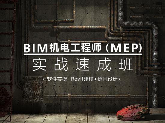 【机电BIM负责人实战集训营】试听合集