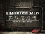 机电BIM设计工程师训练营