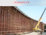 桥梁施工质量控制要点(PPT)