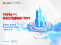 PKPM基于BIM平台的装配式结构设计软件介绍
