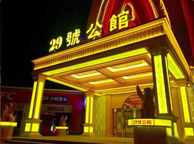 北京29号公馆空间-9