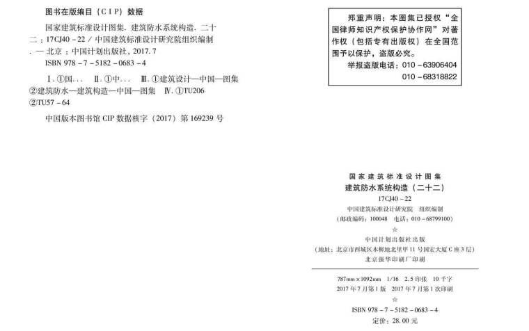 17CJ40-22建筑防水系统构造(二十二)