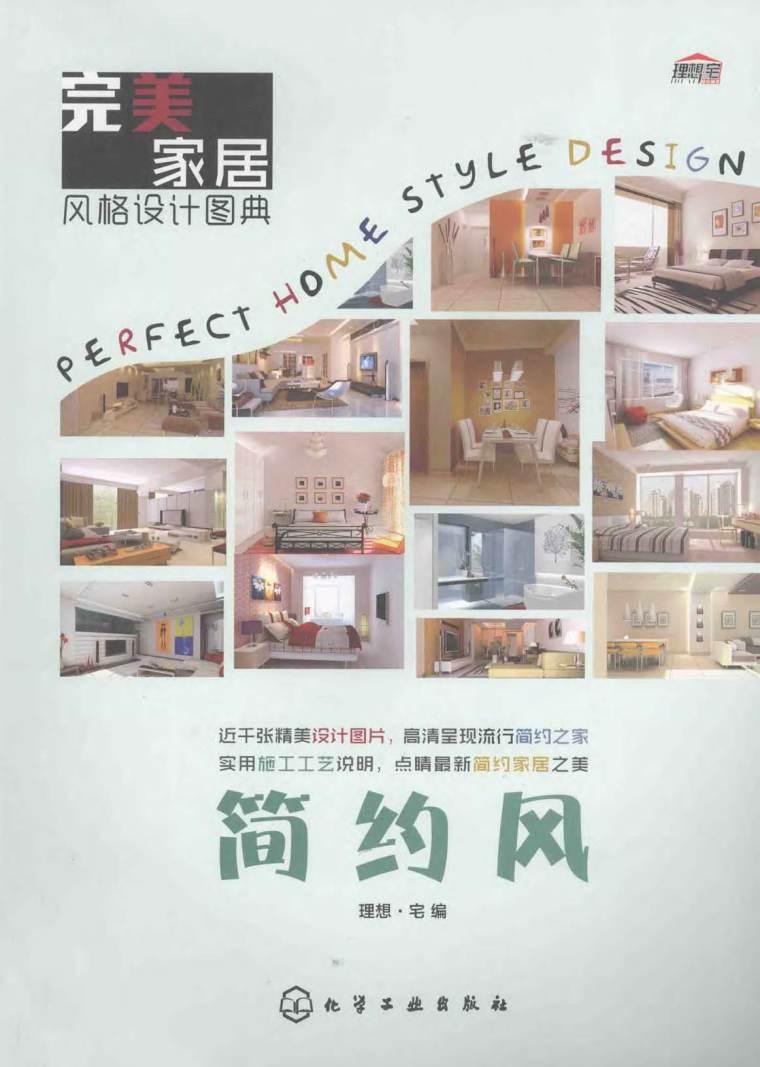 完美家居风格设计图:典简约风 理想·宅