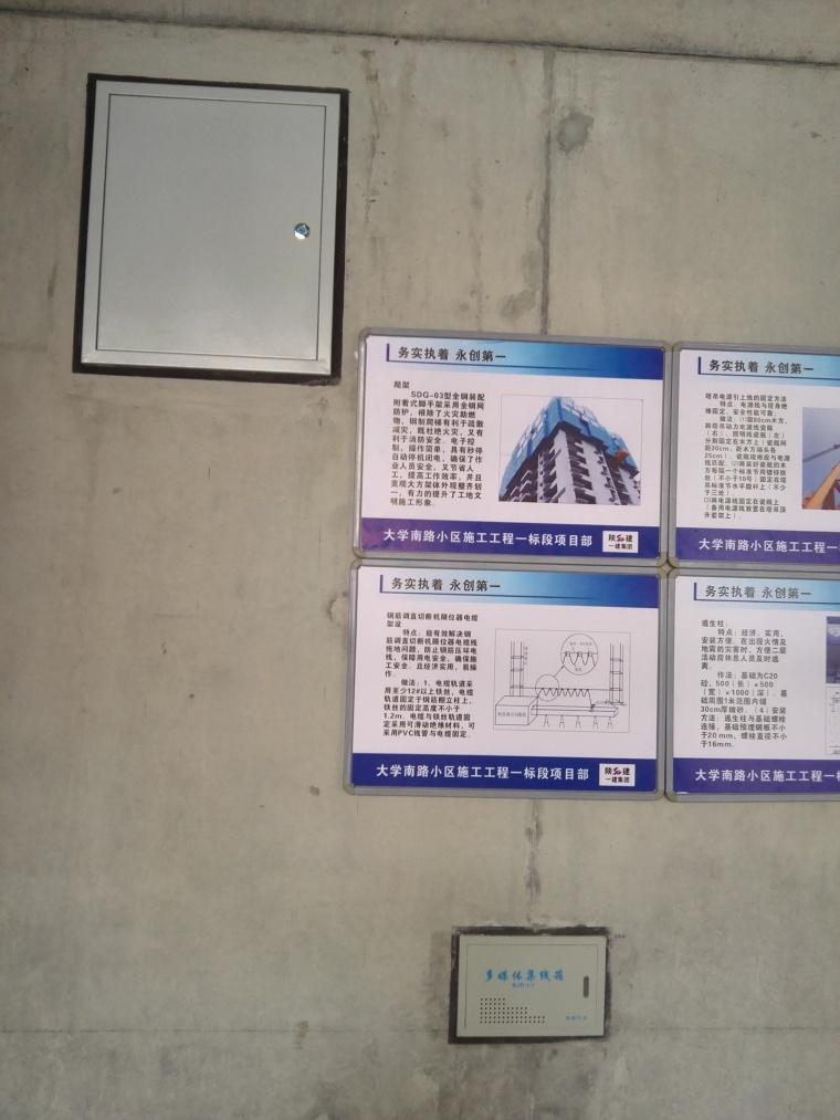 陕建太白南路小区项目观摩照片_14