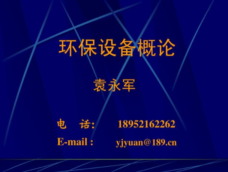 给排水知识常识之污水处理设备讲义(129页)超详细!!