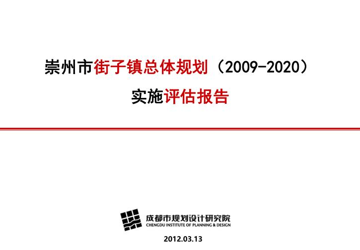 [四川]成都街子镇总体规划实施评估报告