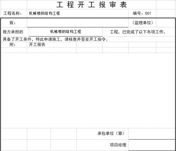 钢结构工程施工技术及质量验收资料(共220页)