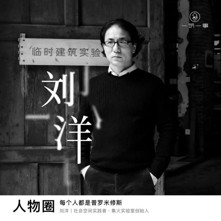 """刘洋:这个拒绝自称建筑师的人,有点""""匪"""""""