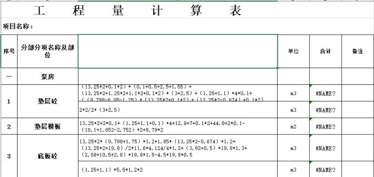 工程量自动计算表格