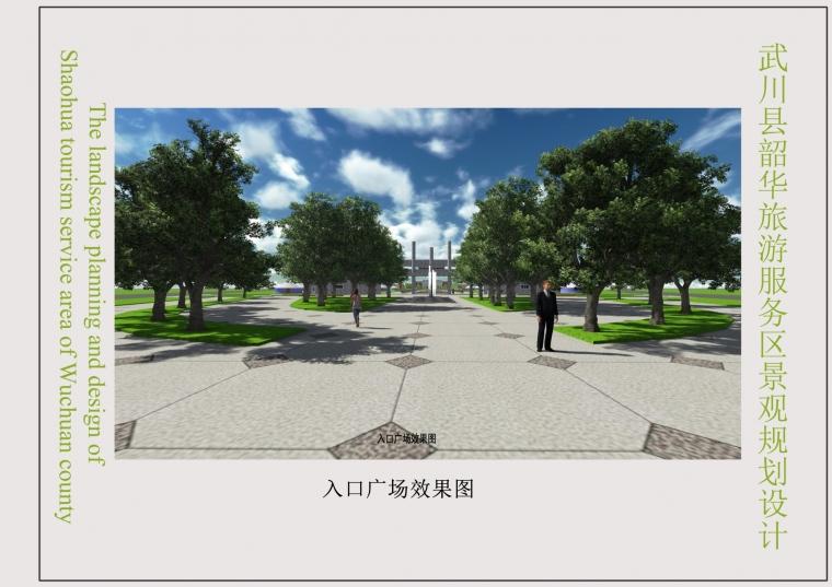 武川县韶华旅游服务区景观规划设计_11
