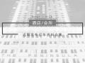 [汇总]近年酒店类全套施工图(含实景图/效果图)