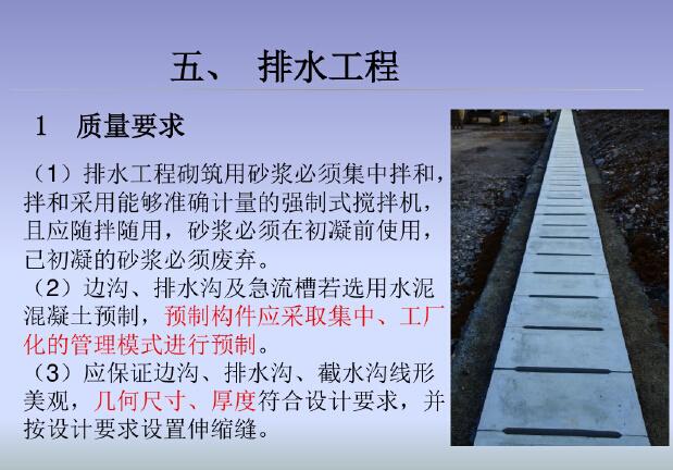 高速公路工程质量监督交底讲解(234页,图文并茂)_4