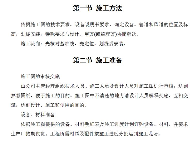 通风空调安装工程施工组织设计方案(Word.14页)