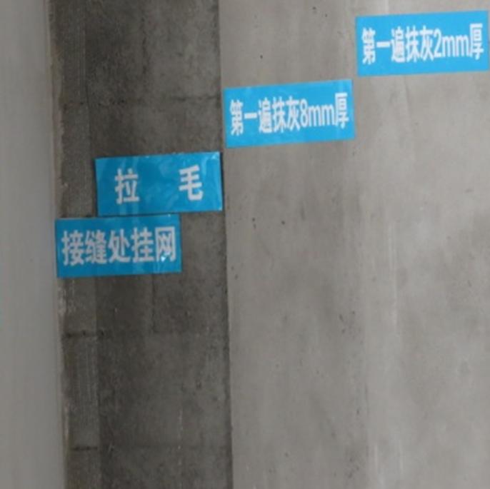 住宅小区项目抹灰样板指引(试行版)