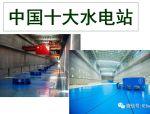 中国十大水电站