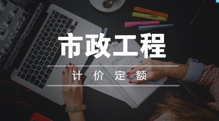 江苏2014定额应用资料下载-有关市政工程2014版计价定额的22个提问
