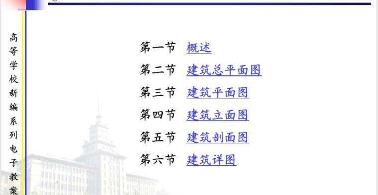 北方某大学建筑识图讲义讲稿(含建筑、结构、水电施工图识读)_2