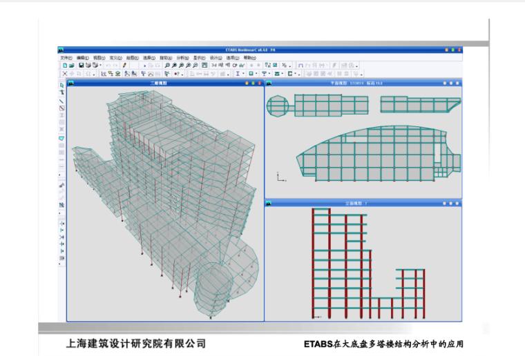 ETABS在大底盘多塔楼结构分析中的应用_9