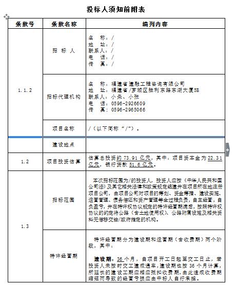 [福建]某PPP工程项目招标文件(共134页)