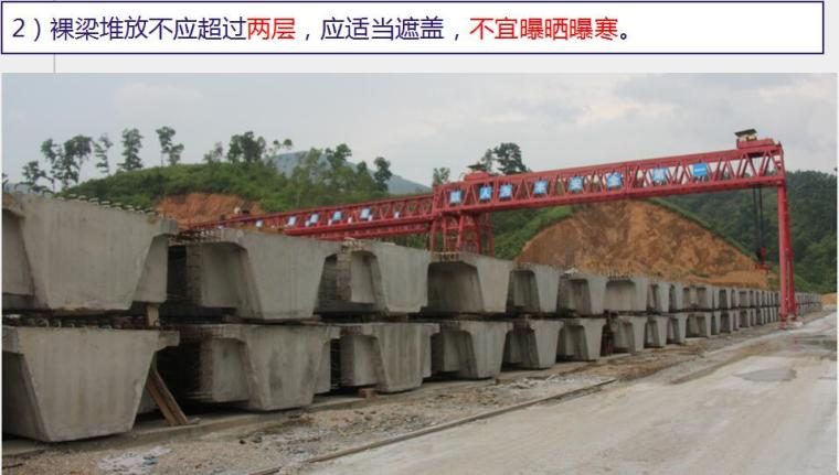 [广东]高速公路设计标准化宣贯PPT(装配式预应力混凝土箱梁上部结构通用图)
