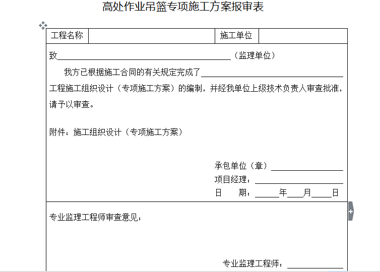 高处作业吊篮专项施工方案报审表