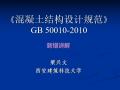混凝土结构设计规范GB50010-2010-新讲解