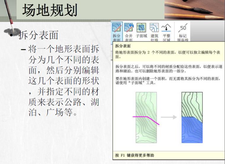 厦大精品讲义-revit教程场地与构件(二十三)_3