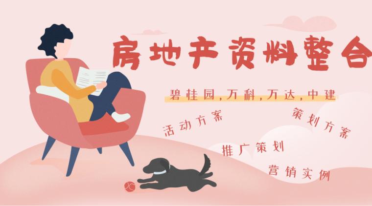 万科,碧桂园,万达,中建等大型地产公司资料(运营,营销,策划等)
