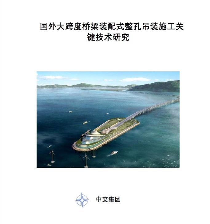 国外大跨度桥梁装配式整孔吊装施工关键技术研究
