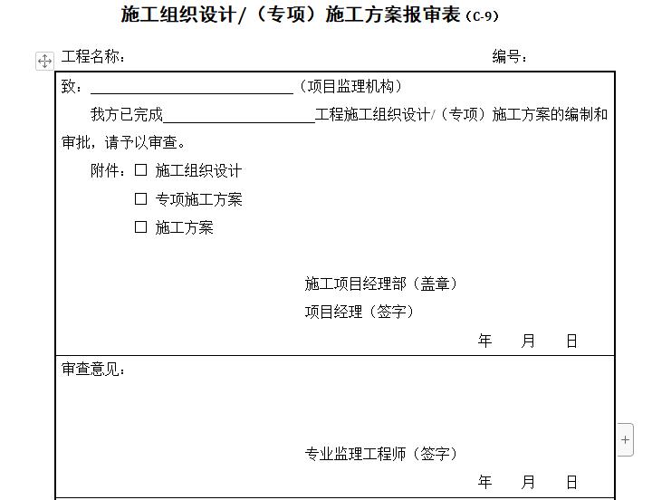 施工组织设计/(专项)施工方案报审表
