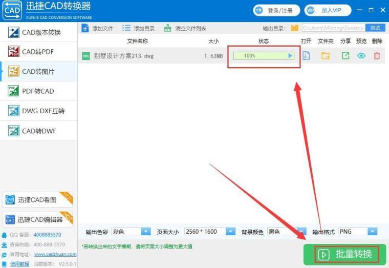 CAD转换png格式清晰度怎么调整?_3
