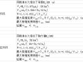 混凝土构件裂缝计算表格(受弯、受拉构件)
