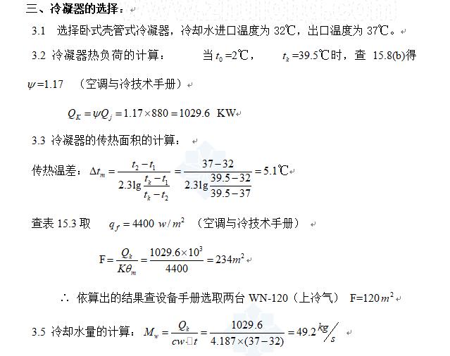 制冷整套课程设计(含平面图,轴侧图)_4