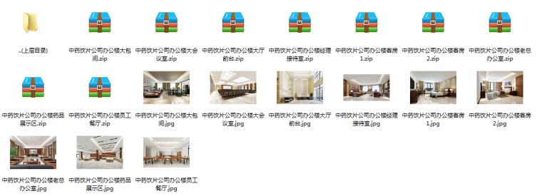 药品公司办公楼设计方案效果图(含3D模型)_5