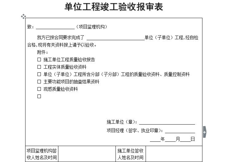 [B类表格]单位工程竣工验收报审表