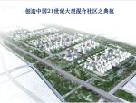 [生活]+[绿色]大型混合居住区规划景观设计