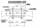 大广高速公路任丘北互通施工组织设计(121页)
